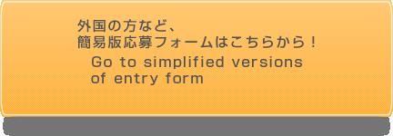 外国の方など、簡易版応募フォームはこちらから!